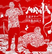 "1st single ""上京タワー/バラ色の日々"""