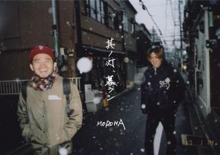"2nd single &DVD ""其ノ灯、暮ラシ"""